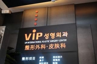 VIP Service_13